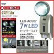 センサーライト 屋外 人感センサー 防犯灯 7W LED 多機能型 (LED-AC507) ムサシ エクステリア 照明 防犯ライト 玄関 長寿命 コンセント式