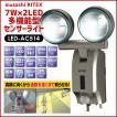 センサーライト 屋外 人感センサー 防犯灯 ムサシ 7W×2LED多機能型 (LED-AC514) 防犯ライト 照明 玄関 エクステリア 長寿命 コンセント式