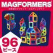 マグフォーマー 96ピース 収納バケツ付き MAGFORMERS マグネットブロック キッズ 磁石 パズル ブロック プレゼント ギフト 誕生日 3歳 知育玩具