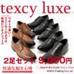 2足セット販売 テクシーリュクス texcy luxe ビジネスシューズ 本革 ブラック ブラウン メンズ 3E アシックス商事 texcy luxe TU7768-TU7775 送料無料