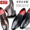 マドラス モデロ madrasMODELLO segreta +6cmUP 本革 日本製 ストレートチップ ビジネスシューズ メンズ ブラック ブラウン DM7502