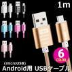 usbケーブル Android用 カラフル microUSBケーブル 1m アンドロイド用 マイクロ USB スマホ充電ケーブル データ転送 断線しにくい 保護 丈夫