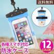 防水ケース iPhone6 アイフォン 防水 ポーチ iPhone  スマホ・スマートフォン 全機種対応 防水ケース 海 プール おしゃれ 可愛い スマホケース 携帯ケース