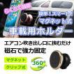 車載ホルダー マグネット スマホホルダー エアコン スマホスタンド 車 iPhone 磁石 Android 360度回転