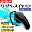 ワイヤレスイヤホン Bluetooth4.1イヤホン ブルートゥースイヤホン iPhone Android イヤフォン スマートフォン ハンズフリー通話 音楽