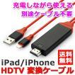 HDMI iPhone TV テレビ 接続 出力 ミラーリング 接続...