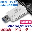 iPhone Android microUSB SDカードリーダー microSDカードリーダー 全2色 TFカード FAT FAT32 USB2.0 y2
