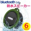 ワイヤレスイヤホン スピーカー Bluetooth 防水 コンパクト 高音質 iPhone マイク内蔵 IP65 通話可 大音量 防塵 iPod ブルートゥース お風呂 アウトドア