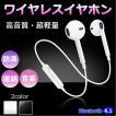ワイヤレスイヤホン Bluetooth イヤホン ブルートゥースイヤホン iPhone Android イヤフォン スマートフォン ハンズフリー通話 音楽 ネックバンド 両耳 y2