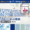 壁紙 ブルー系 はがせる シール のり付き 全8種 1m単位 リメイク アクセントクロス ウォールシート (壁紙 張り替え) アンティーク 青