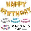 風船 バルーン 飾り付け パーティー 誕生日 誕生会 バースデー HAPPYBIRTHDAY お祭り 40cm 16インチ イベント デコレーション アルファベット y1