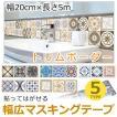 トリムボーダー 幅広 幅20cm×5m単位 マスキングテープ 貼ってはがせる モロッコタイル モロッカンタイル 全5種 壁 床 キッチン 補修 DIY