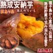 産地直送 安納芋 さつまいも 5kg S〜Lサイズ 鹿児島県種子島 訳あり 家庭用 サイズ混合 蜜芋 減農薬栽培