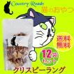 猫のおやつ クリスピーラング 12袋セット カントリーロード まとめ買い 送料無料