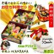 犬 犬用 無添加 クリスマスケーキ と 犬の おせち 料理 二段 重ね お節 肉の重 と 魚の重 セット 正月 Xmas 送料無料 WANBANA ワンバナ