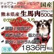 犬用 生肉 国産 馬肉 ミンチ 500g 小分け 無添加 トッピング ごはん 帝塚山 ワンバナ
