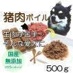 犬 猫用 無添加 国産 猪肉 ボイル 500g (250g×2) 加熱 冷凍 トッピング ごちそう 人気 フード ドッグ キャット 帝塚山 WANBANA ワンバナ 5000円以上 送料無料