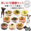 犬 無添加 ごはん まいにち 健康 セット 9種類 ドッグ フード ごちそう アレルギー 対応 手作り あすつく 帝塚山 WANBANA ワンバナ  送料無料