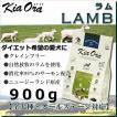 ドッグフード KiaOra キアオラ ラム 900g グレインフリー オールステージ 対応 プレミアムフード ラム肉 アレルギー 帝塚山WANBANA 5000円以上 送料無料