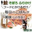 犬 猫用 無添加 国産 鮭 サーモン ふりかけ そぼろ 40g  魚 トッピング ごちそう 人気 フード ドッグ キャット 帝塚山 WANBANA ワンバナ 5000円以上 送料無料