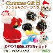 犬 クリスマス Xmas サンタ ブーツ ギフト 無添加 ジャーキー 2種類 セット 鹿肉チップ & 馬肉スティック 人気 プレゼント WANBANA 5000円以上 送料無料