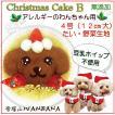 犬用 犬 クリスマス ケーキ B 無添加 立ち耳 わんわん サンタ 馬肉 野菜生地 4号 サイズ Xmas WANBANA ワンバナ 5000円以上 送料無料