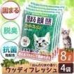 《1袋あたり495円!》猫砂 ねこ砂 ウッディフレッシュ 8L WF-80 4袋セット(まとめ割/猫砂/アイリスオーヤマ)猫砂(セット まとめ買い)