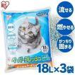 猫砂 紙 固まる 流せる 再生パルプ 飛び散りにくい ペレットタイプ ネコ砂 18L×3個セット ペーパーフレッシュ PFC-18L アイリスオーヤマ