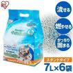 猫砂 紙 固まる 流せる 再生パルプ 飛び散りにくい ペレットタイプ ネコ砂 7L×6個 ペーパーフレッシュ スタンドパック PFC-7LS アイリスオーヤマ