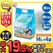 猫砂 紙 固まる 流せる 再生パルプ ペレットタイプ ネコ砂 14L×4個セット ペーパーフレッシュ スタンドパック PFC-14LS アイリスオーヤマ
