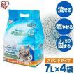 猫砂 紙 固まる 流せる 再生パルプ 飛び散りにくい ペレットタイプ ネコ砂 7L×4個セット ペーパーフレッシュ スタンドパック PFC-7LS アイリスオーヤマ