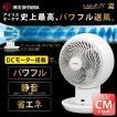 扇風機 サーキュレーター サーキュレーターアイ DC JET 18cm ホワイト PCF-SDC18T アイリスオーヤマ
