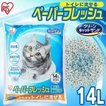 猫砂 流せる 紙砂 ネコ砂 ねこ砂 紙 固まる トイレに流せる 再生パルプ ペーパーフレッシュ14L PFC-14L アイリスオーヤマ
