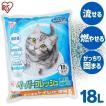 猫砂 流せる 紙砂 ネコ砂 ねこ砂 紙 固まる トイレに流せる 再生パルプ ペーパーフレッシュ18L PFC-18L アイリスオーヤマ