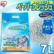 猫砂 流せる 紙砂 ネコ砂 ねこ砂 紙 固まる トイレに流せる 再生パルプ ペーパーフレッシュスタンドパック7L PFC-7LS アイリスオーヤマ