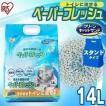 猫砂 流せる 紙砂 ネコ砂 ねこ砂 紙 固まる トイレに流せる 再生パルプ ペーパーフレッシュスタンドパック14L PFC-14LS アイリスオーヤマ