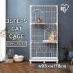 ケージ 猫 ゲージ キャットケージ 3段 猫ケージ ペットケージ ホワイト(猫用品 アイリスオーヤマ 送料無料) あすつく