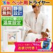 ペット用 ドライヤー PDR-270 アイリスオーヤマ ペット用品 犬用品  犬 猫 ドライアー【同梱不可】