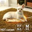 ホットカーペット 犬 猫 小動物 ペット用ホットカーペット 角型 Mサイズ PHK-M アイリスオーヤマ ペットベッド アイリスオーヤマ かわいい おしゃれ あすつく