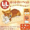 ホットカーペット 犬 猫 小動物 ペット用ホットカーペット 角型 LLサイズ PHK-LL アイリスオーヤマ ペットベッド アイリスオーヤマ かわいい おしゃれ あすつく