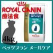 (療法食)(猫)ロイヤルカナンベッツプランメールケア4k...