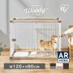 犬 ゲージ ケージ ウッディサークル PWSR-1280H ホワイト・ナチュラル 木製 アイリスオーヤマ オシャレ おしゃれ かわいい インテリア