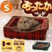 タイムセール/犬 猫 ベッド ペット あったか角型ウレタンベッド Sサイズ PKUI450 アイリスオーヤマ 秋冬 おしゃれ かわいい チェック かわいい