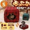 犬 猫 ベッド ペット マット あったかキューブハウス Sサイズ PCHI320 アイリスオーヤマ 秋冬 おしゃれ かわいい チェック かわいい おしゃれ あすつく