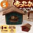 犬 猫 ベッド ペット ハウス あったかペットハウス Sサイズ PHI460 アイリスオーヤマ 秋冬 おしゃれ かわいい チェック かわいい おしゃれ あすつく