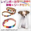 犬 首輪 リード セット 小型犬 中型犬 レインボー カラフル 可愛 S M L キャンバス生地(布) PUレザー(合皮) 虹色