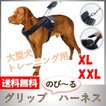犬用 ハーネス 大型犬 中型犬 超大型犬 しつけ 胴輪 トレーニング 引っ張り防止 高品質 伸縮 のび〜るハーネス XL XXL