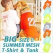 大型犬 服 クール 夏 冷感 サマーメッシュタンクトップ&Tシャツ 暑さ 日差し 抜け毛対策 クールメッシュタンク