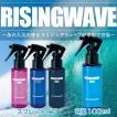 RISINGWAVE(ライジングウェーブ)芳香剤 スプレータイプ100ml ライトブルー サンセットピンク エターナル オーシャンベリー セイワ 車 部屋 消臭 置き型