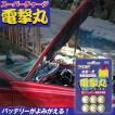 プロスタッフ スーパーチャージ電撃丸 D-08 | 錠剤タ ...